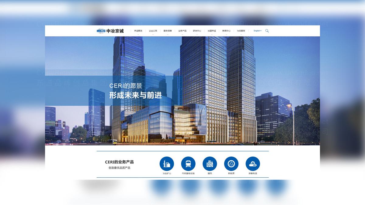 东道数字案例中冶京城网站建设