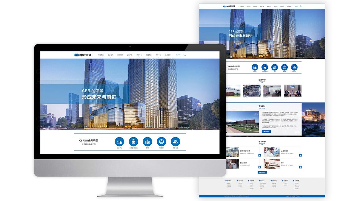 能源材料东道数字中冶京城网站建设