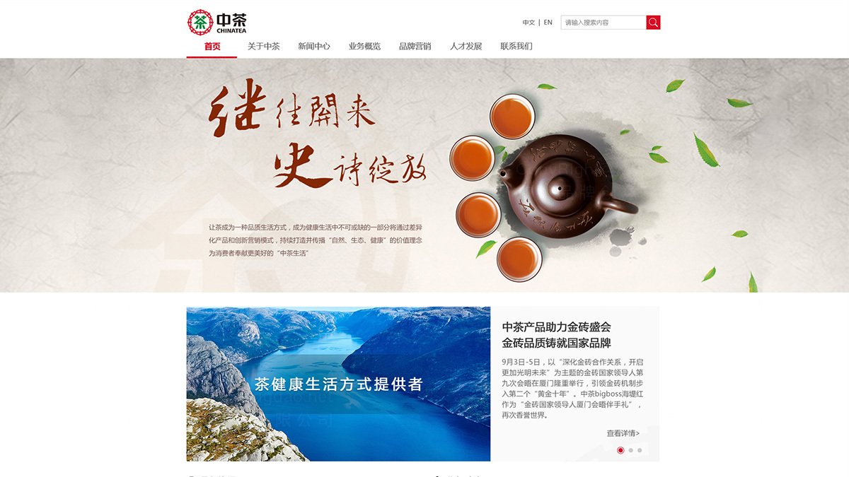 东道数字案例中粮网站设计