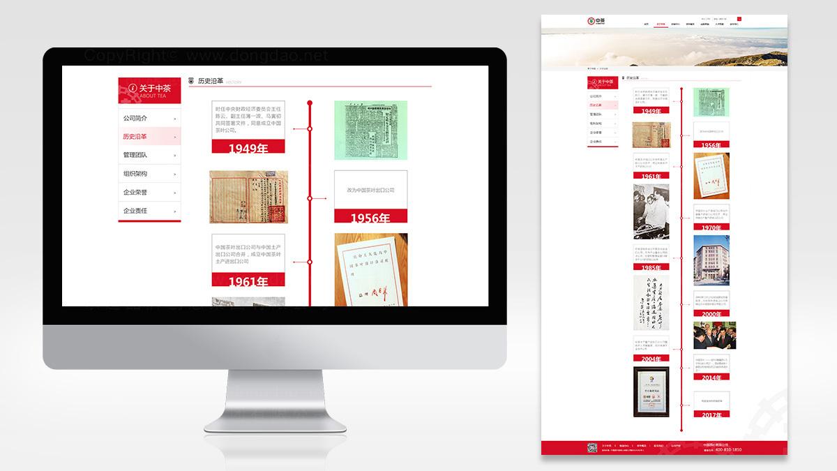 东道数字中粮网站设计应用