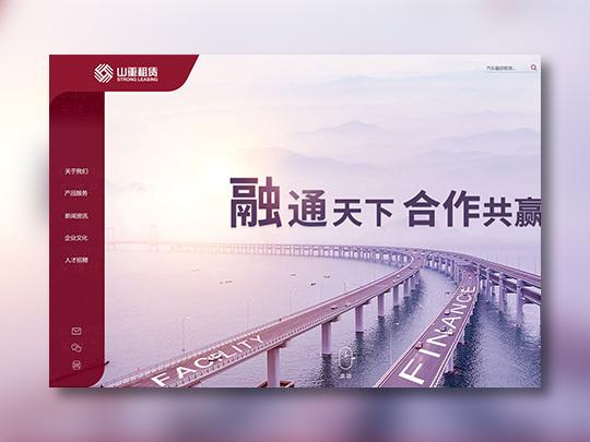 东道数字山重租赁网站设计应用场景_2