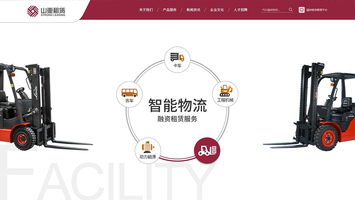 银行金融东道数字山重租赁网站设计