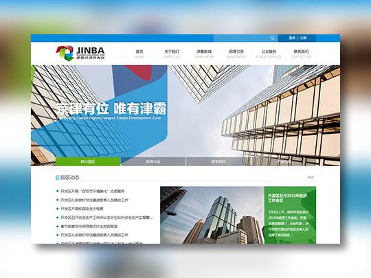 东道数字津霸经济开发区网站设计应用场景_1
