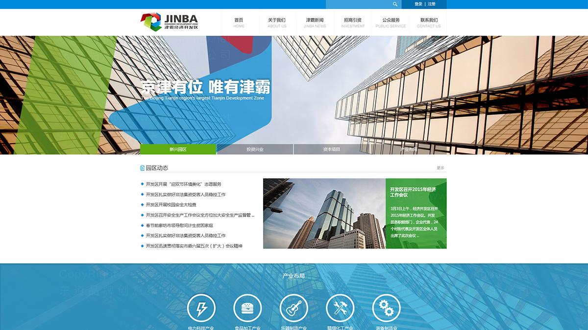 东道数字案例津霸经济开发区网站设计
