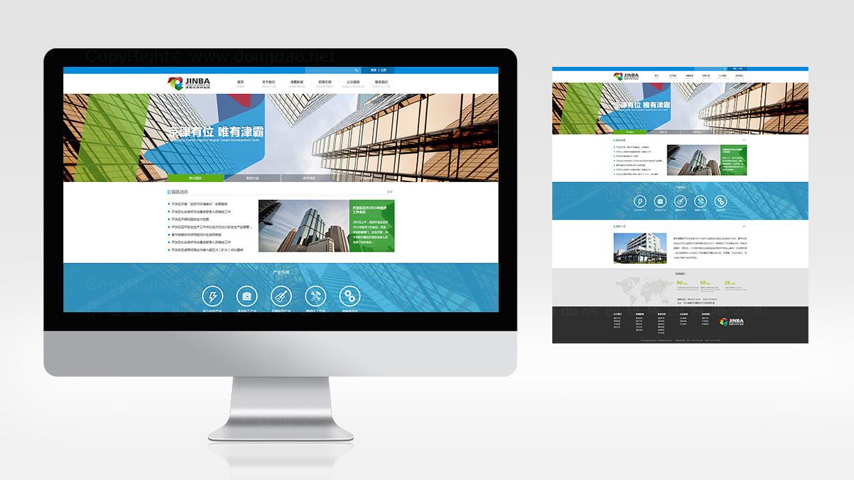 地产建筑东道数字津霸经济开发区网站设计