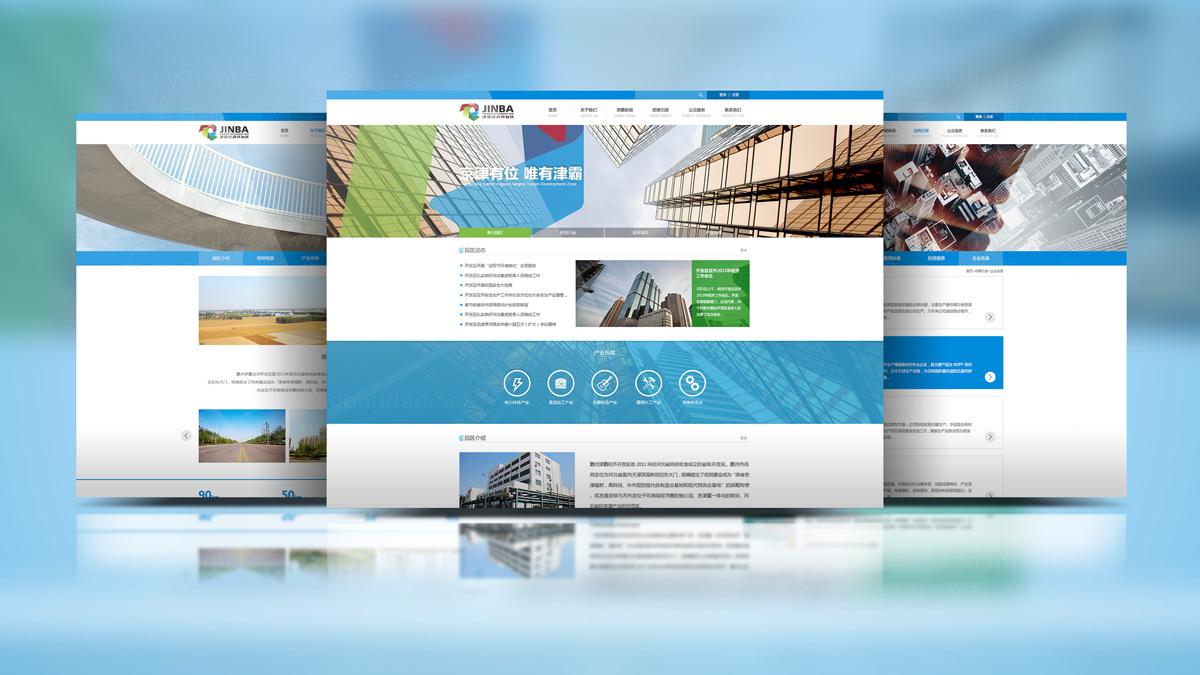 东道数字津霸经济开发区网站设计应用