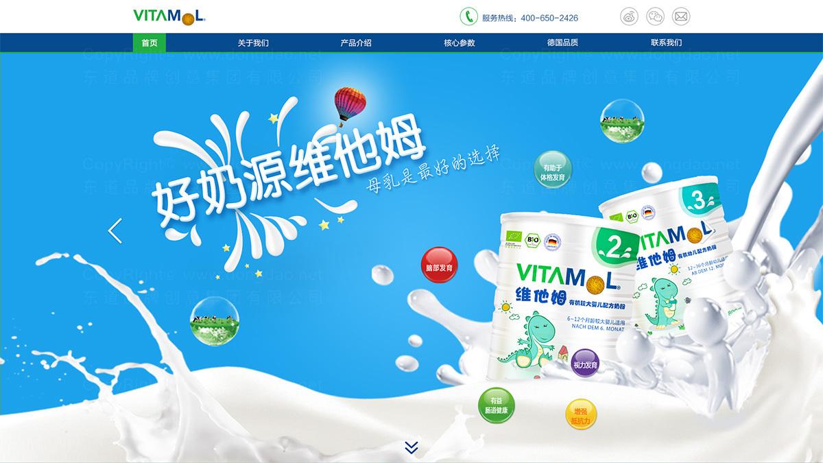 东道数字案例维他姆网站设计