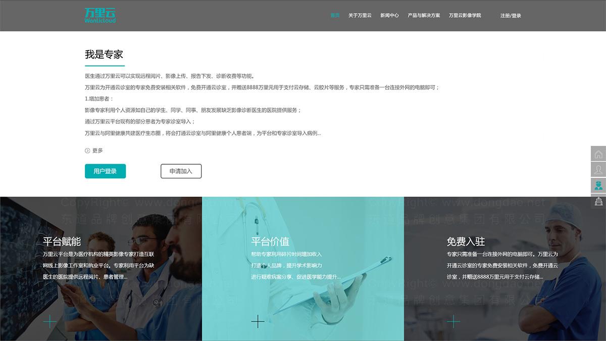 东道数字万里云网站设计应用