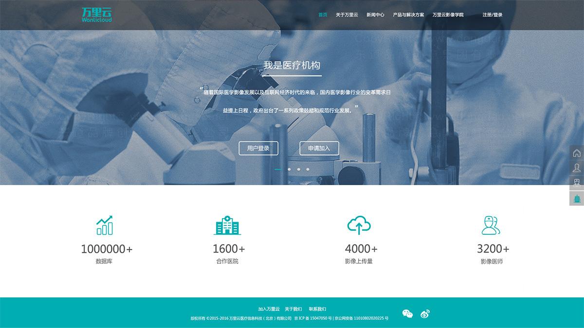 东道数字万里云网站设计应用场景