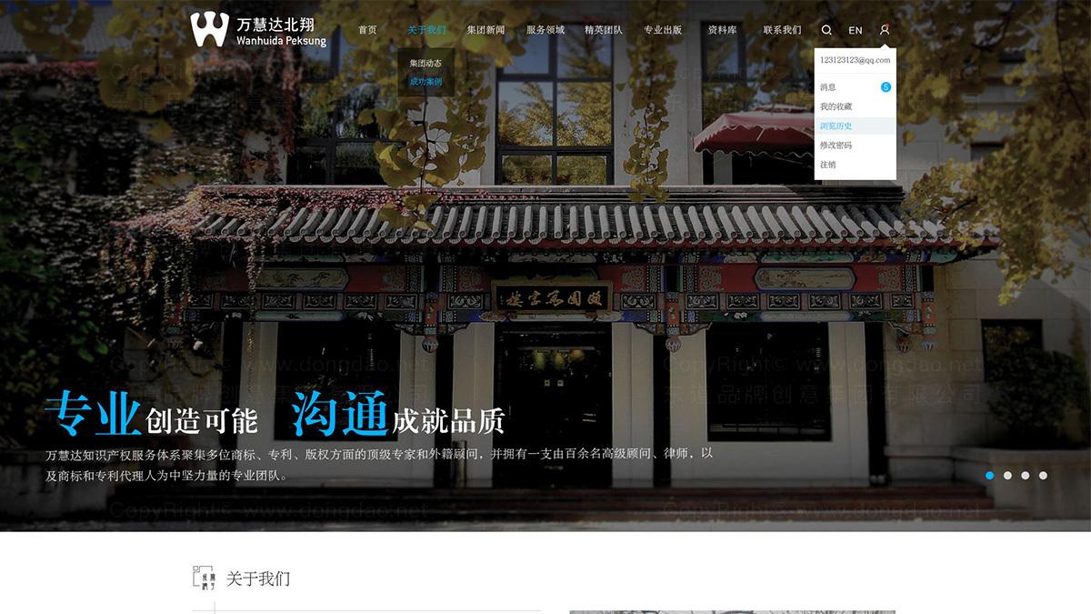东道数字案例万慧达网站设计