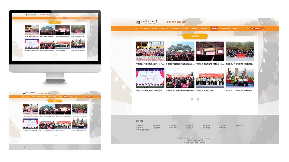东道数字文联网网站设计应用场景_6