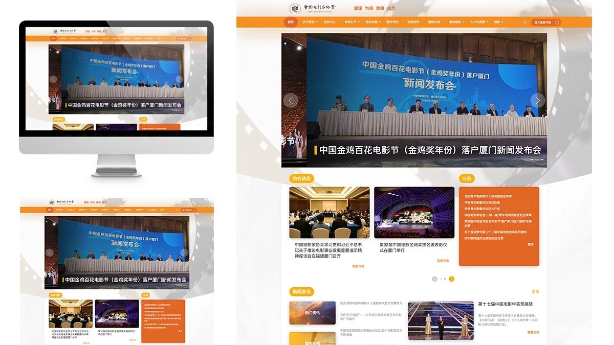 东道数字文联网网站设计应用场景_7