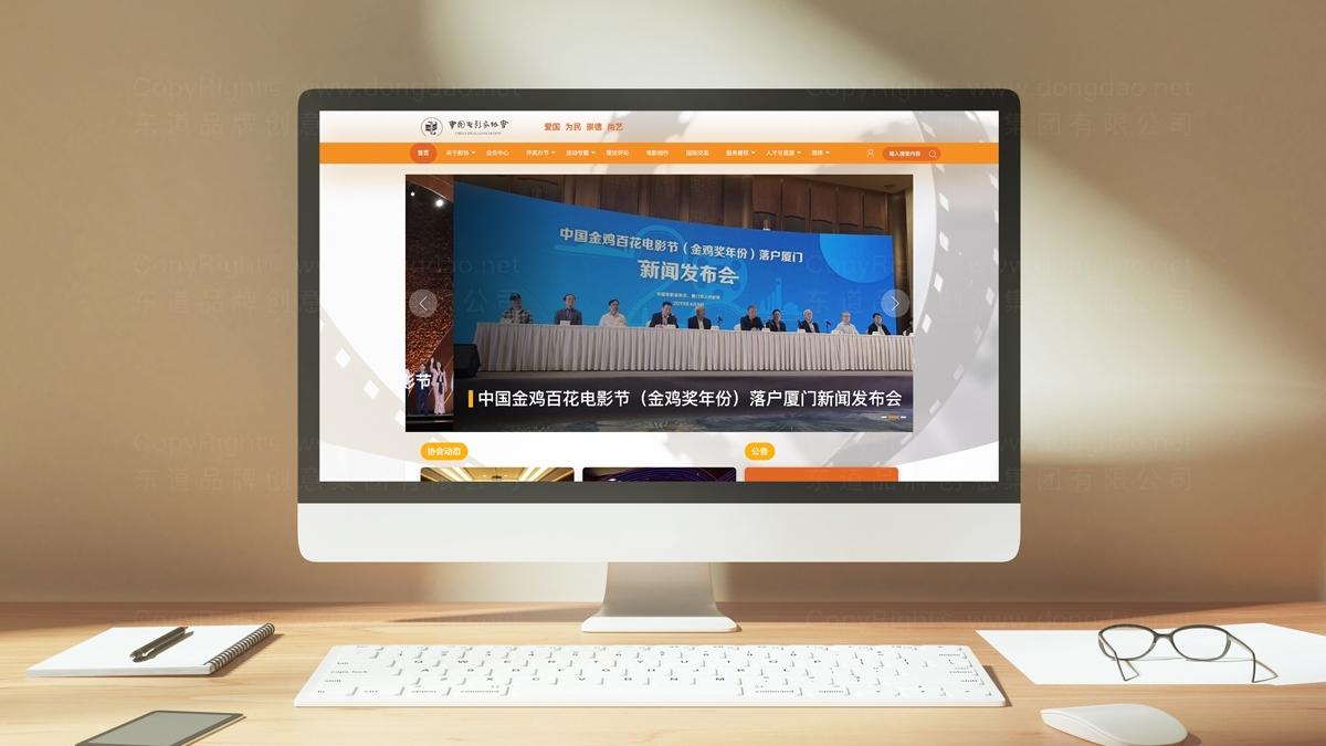 东道数字文联网网站设计应用场景_8