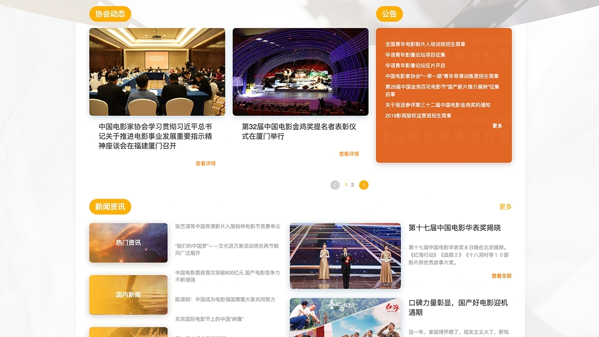 文体娱媒东道数字文联网网站设计
