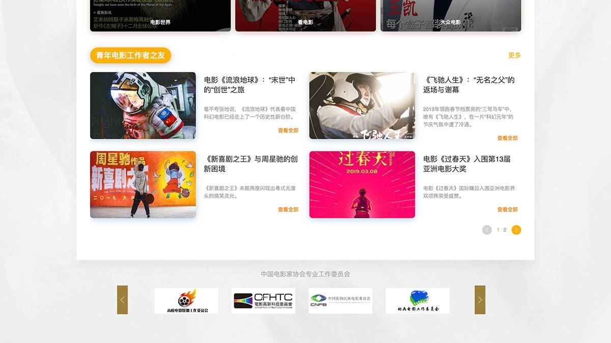 东道数字文联网网站设计应用场景