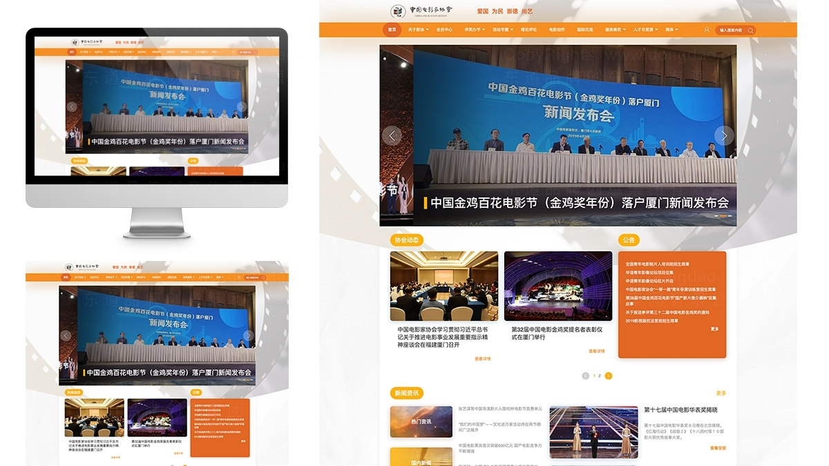 东道数字文联网网站设计应用场景_1