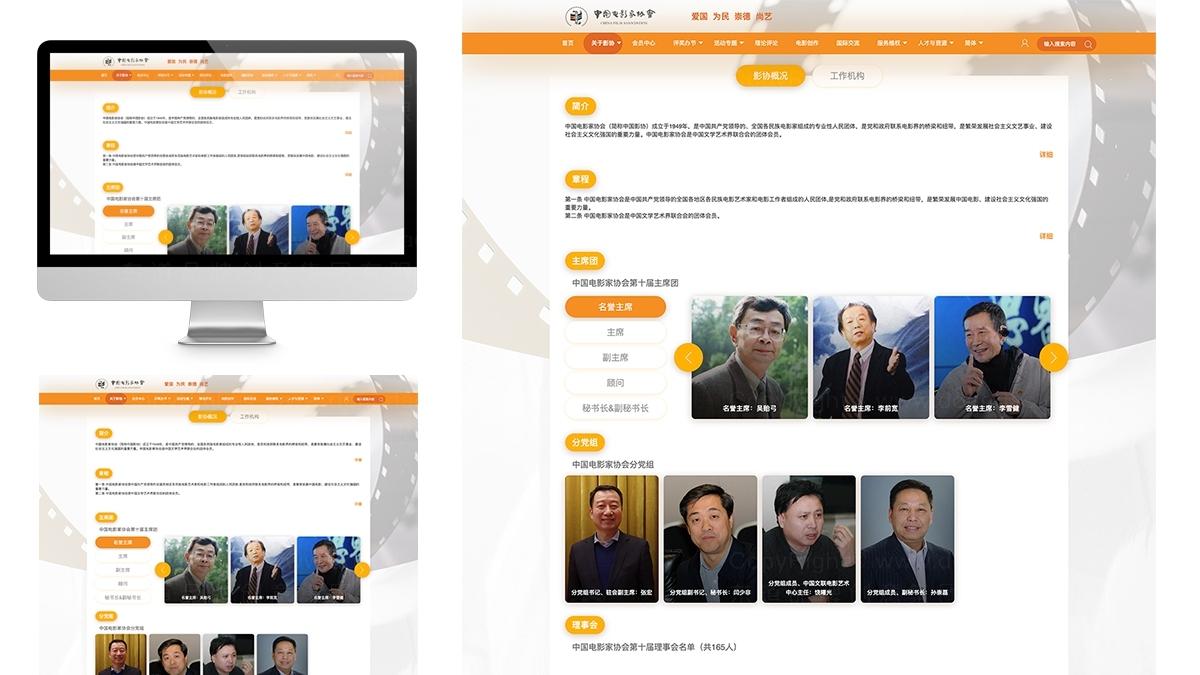 东道数字文联网网站设计应用场景_2