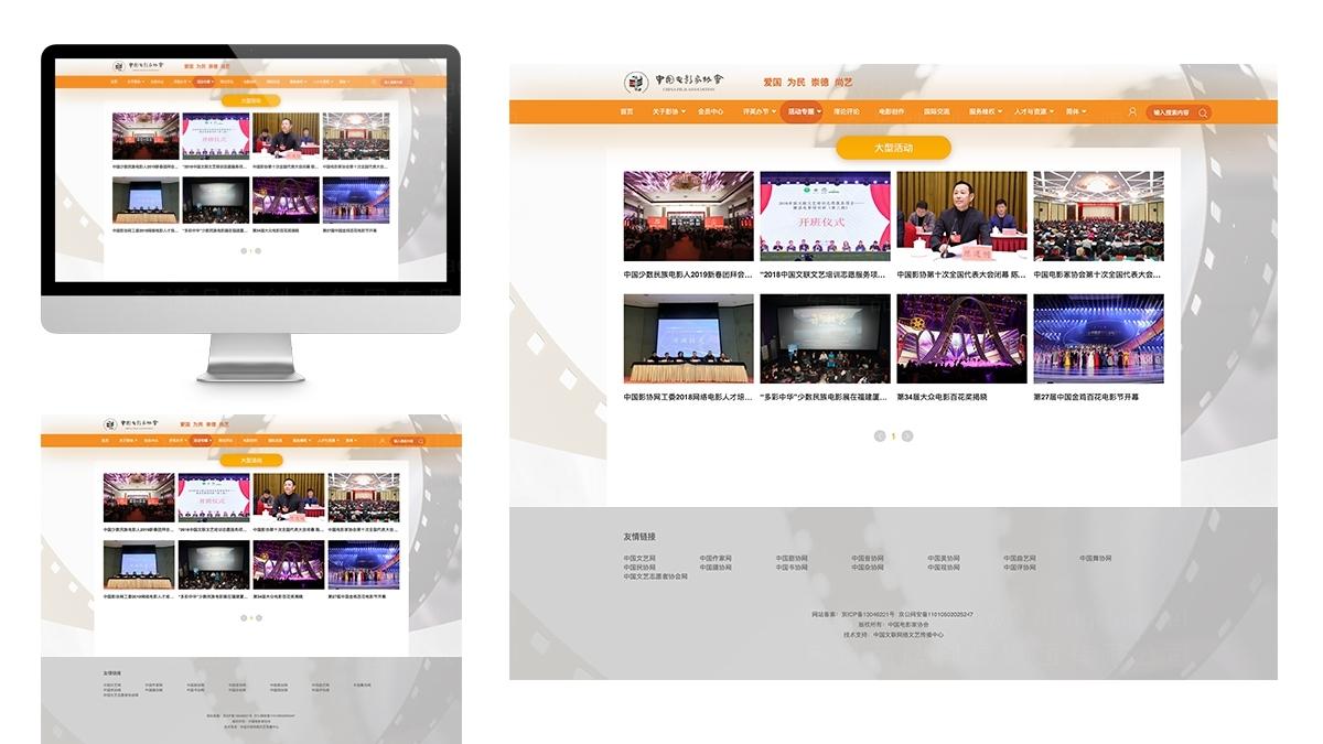 东道数字文联网网站设计应用场景_3