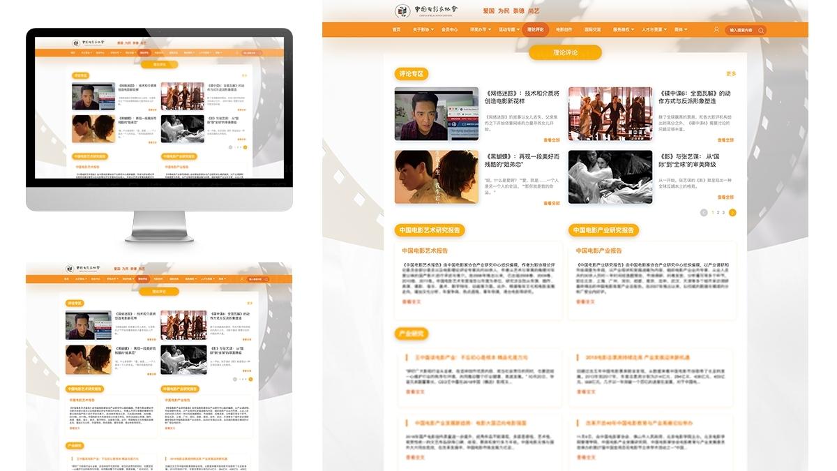 东道数字文联网网站设计应用场景_4