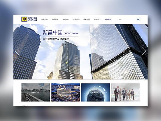 东道数字新昌控股网站设计应用场景_1