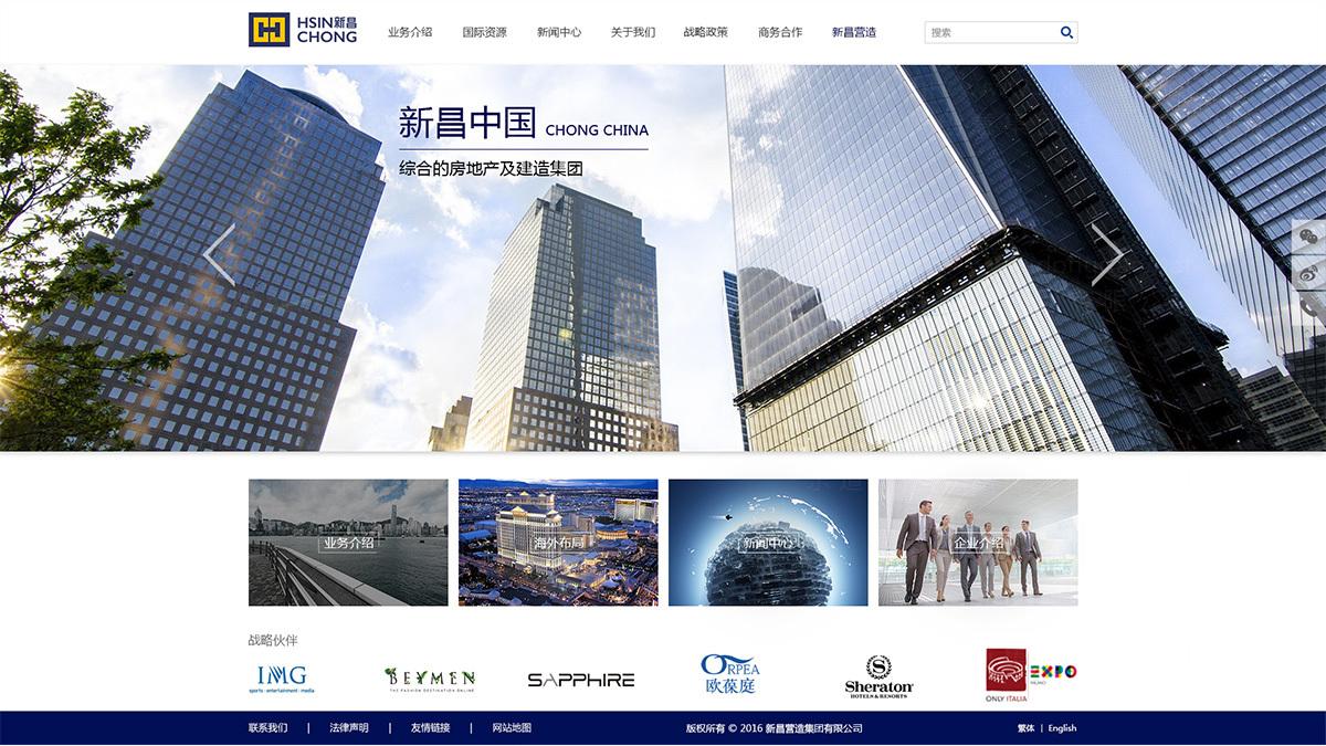 东道数字案例新昌控股网站设计