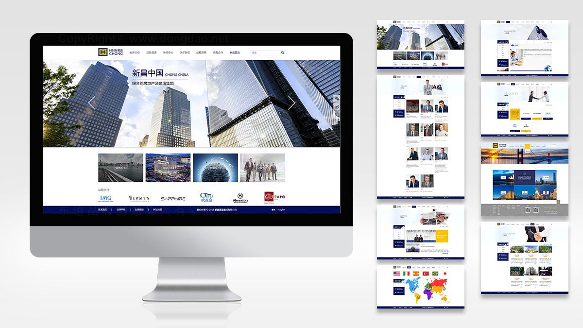 多元化东道数字新昌控股网站设计