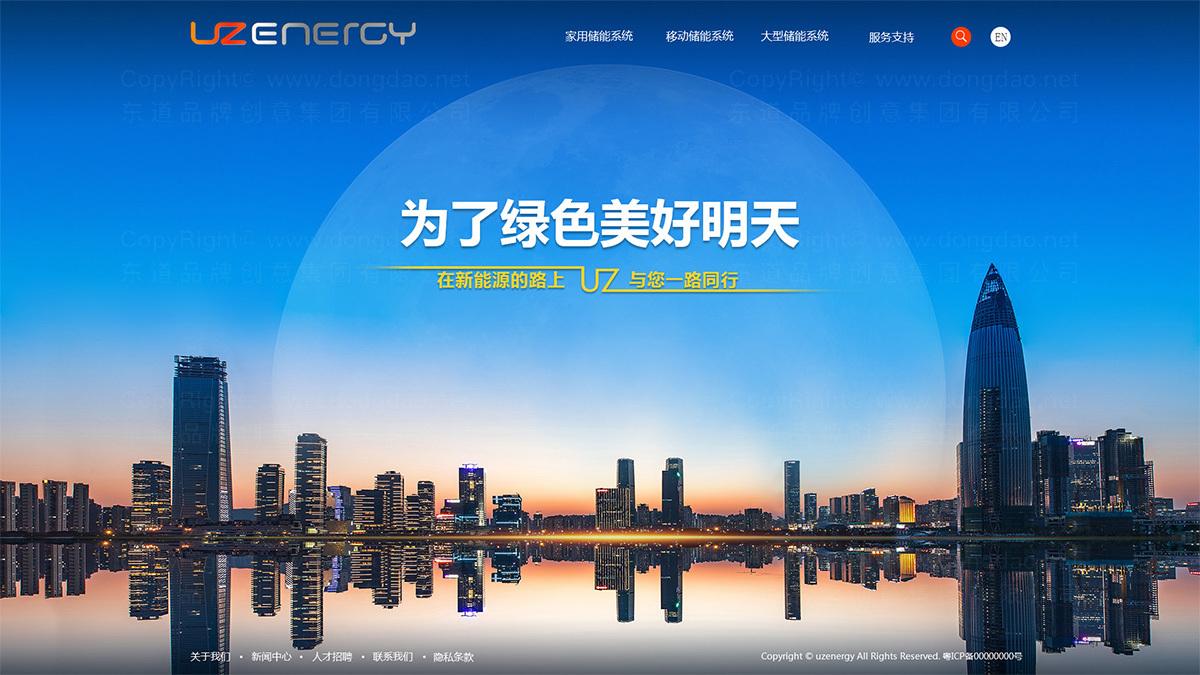 东道数字案例昱泽网站设计