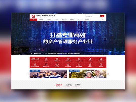 东道数字中国证券投资基金业协会网站页面设计应用场景_8