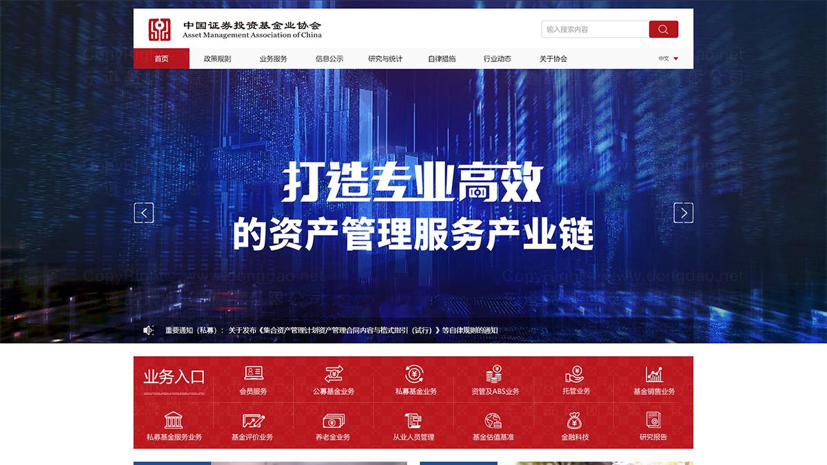 亚博APP数字案例中国证券投资基金业协会网站页面设计