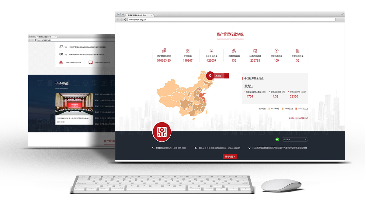 亚博APP数字中国证券投资基金业协会网站页面设计应用场景_6