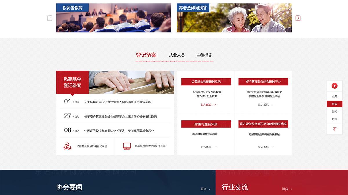 银行金融亚博APP数字中国证券投资基金业协会网站页面设计