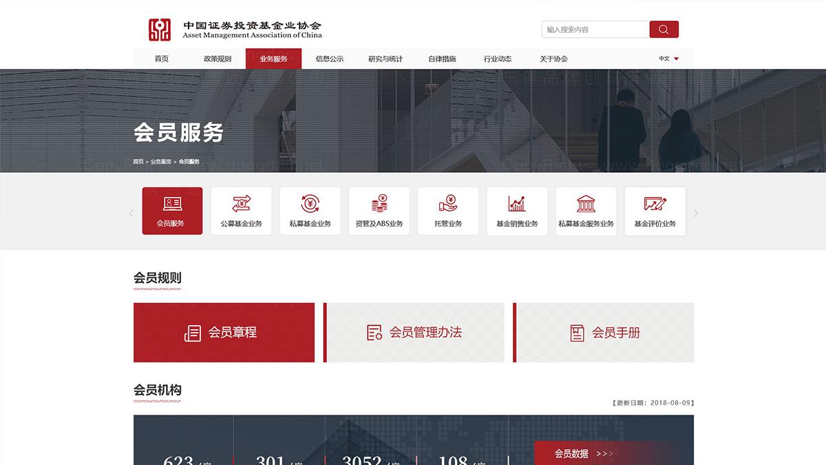 东道数字中国证券投资基金业协会网站页面设计应用场景