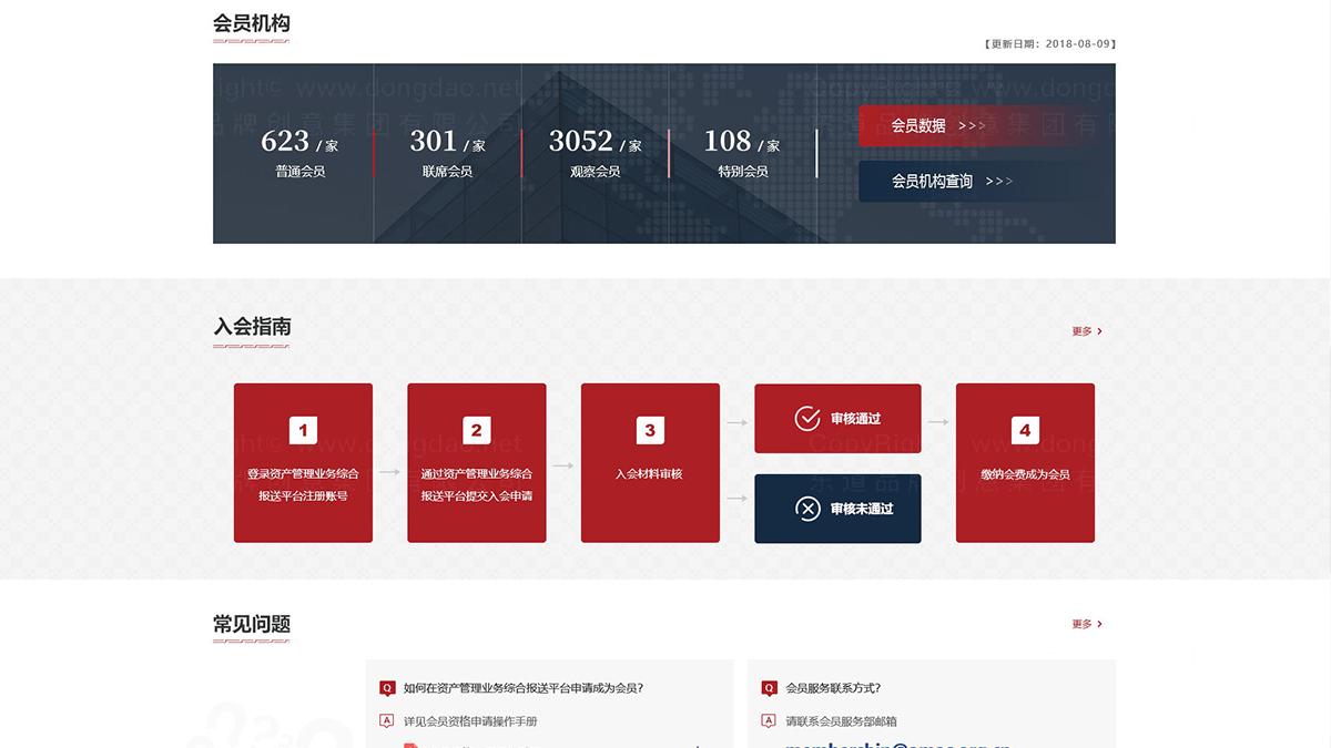 亚博APP数字中国证券投资基金业协会网站页面设计应用场景_1