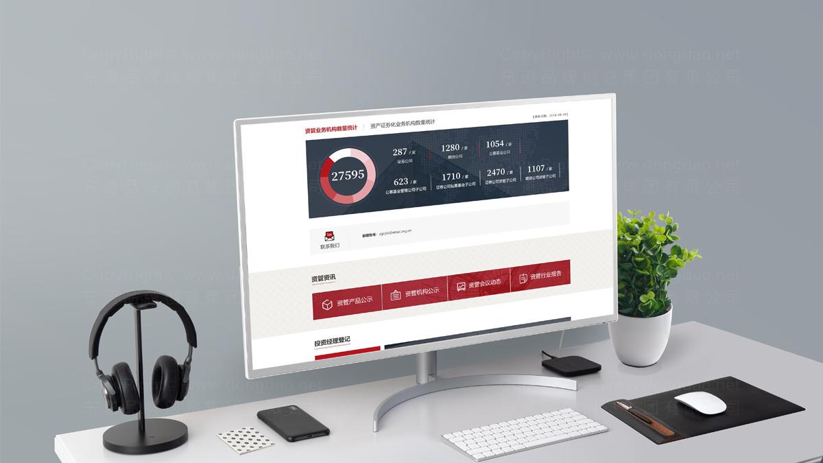 东道数字中国证券投资基金业协会网站页面设计应用场景_5