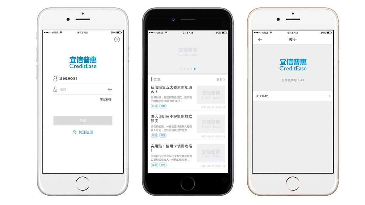 东道数字宜信普惠UI规范设计应用场景_1