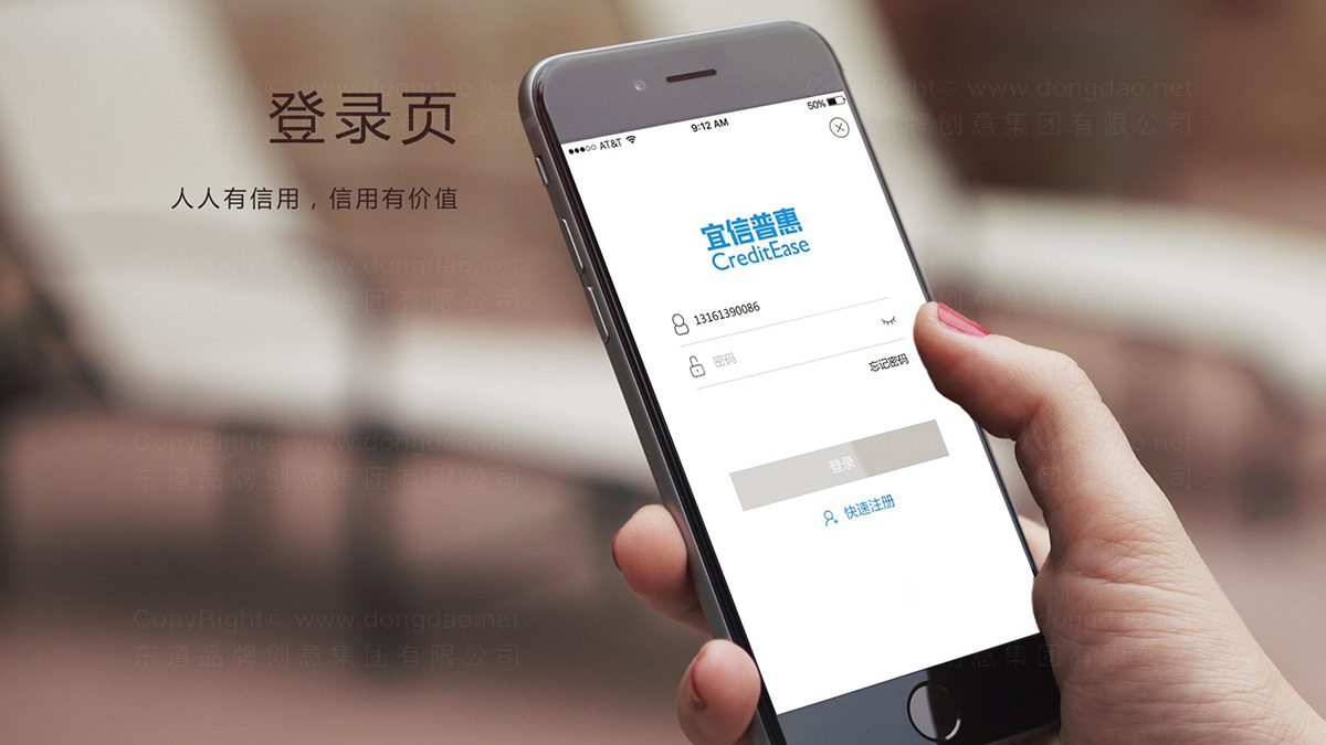 东道数字宜信普惠UI规范设计应用场景_2