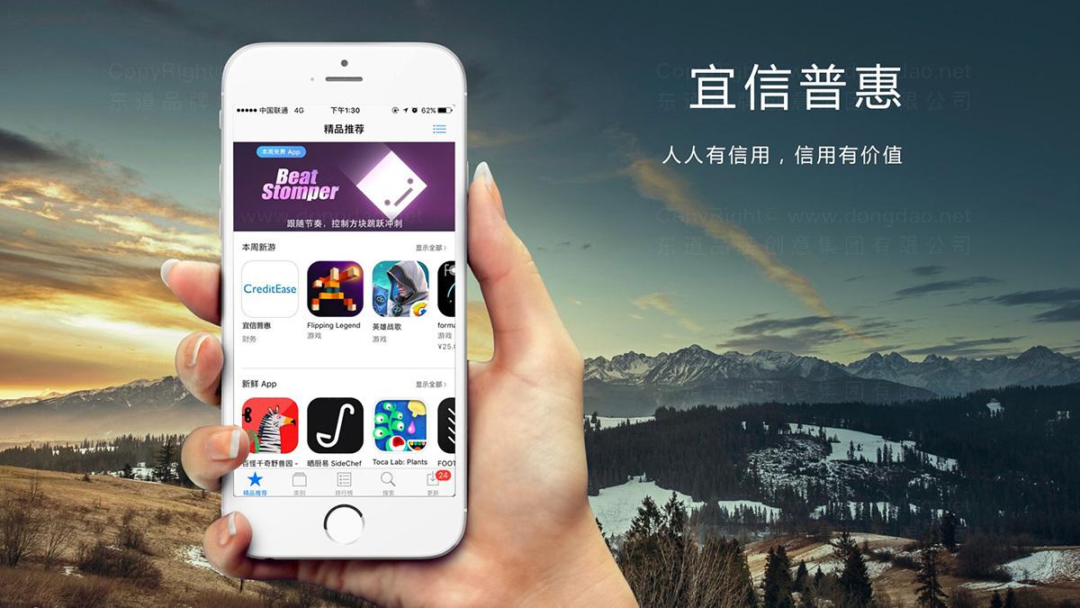 东道数字宜信普惠UI规范设计应用场景_4