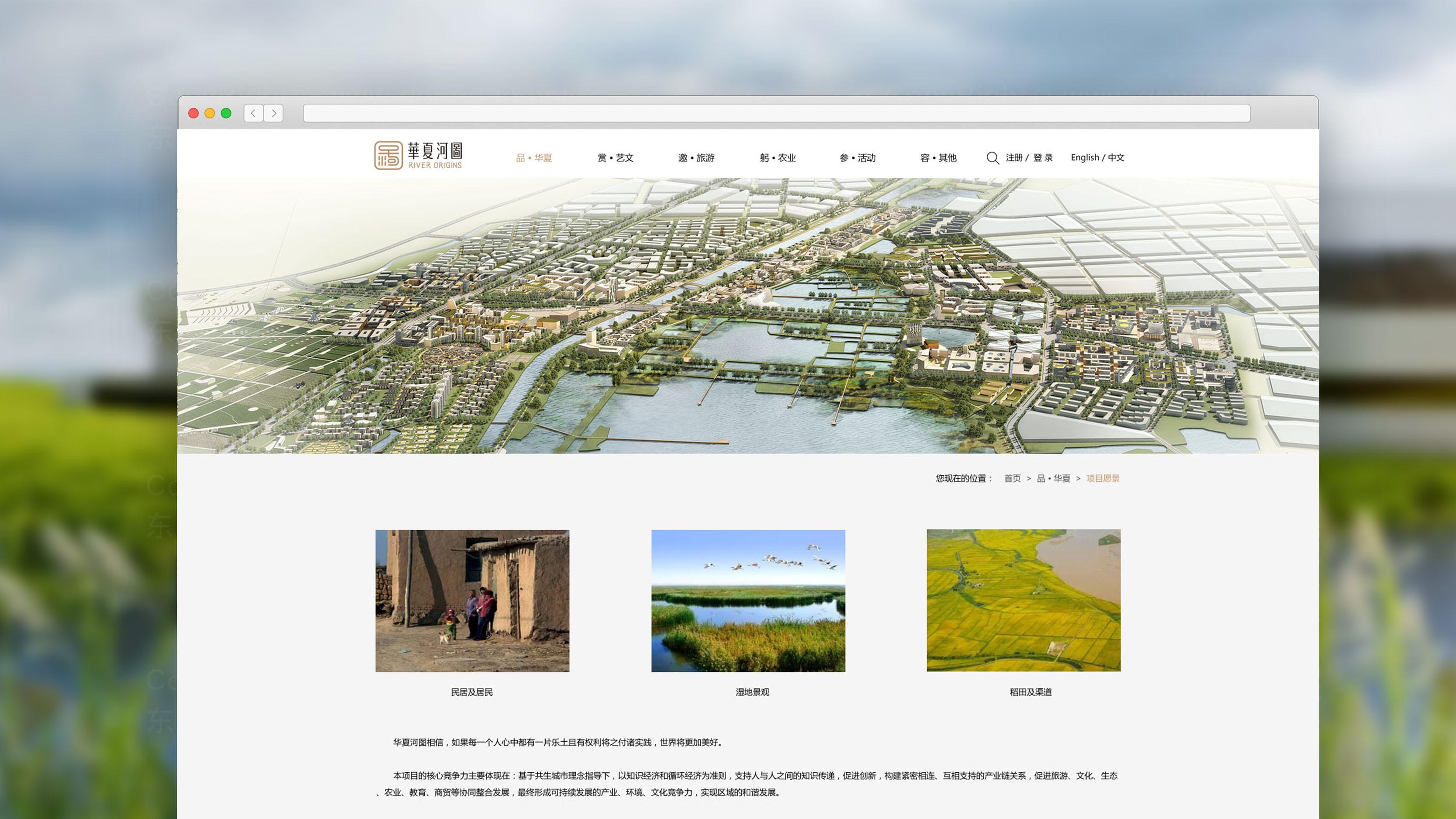 地产建筑东道数字华夏河图网站设计