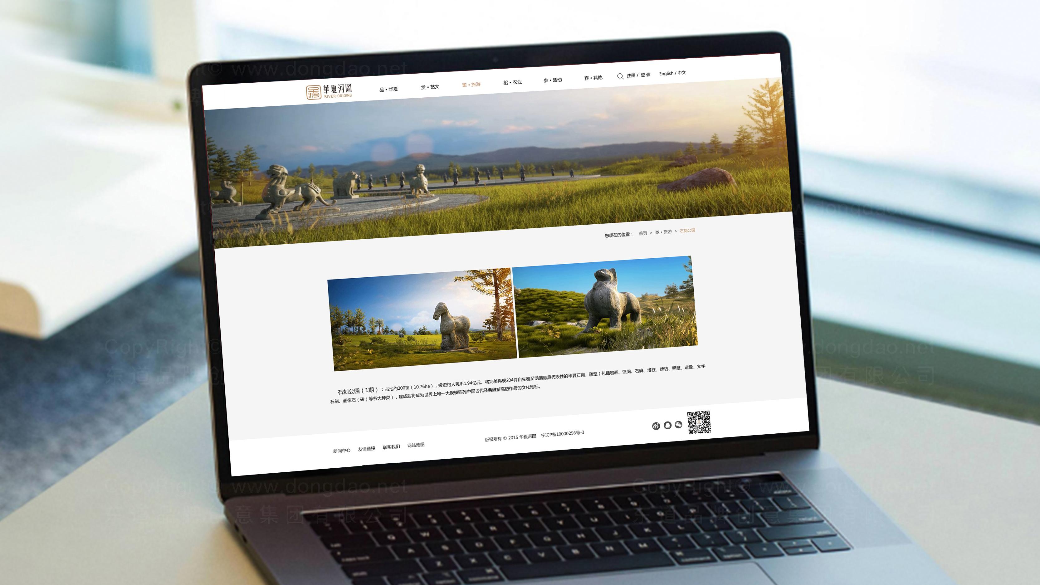 东道数字华夏河图网站设计应用场景