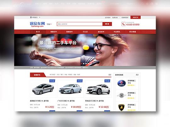 东道数字途众网站设计及APP设计应用场景_2