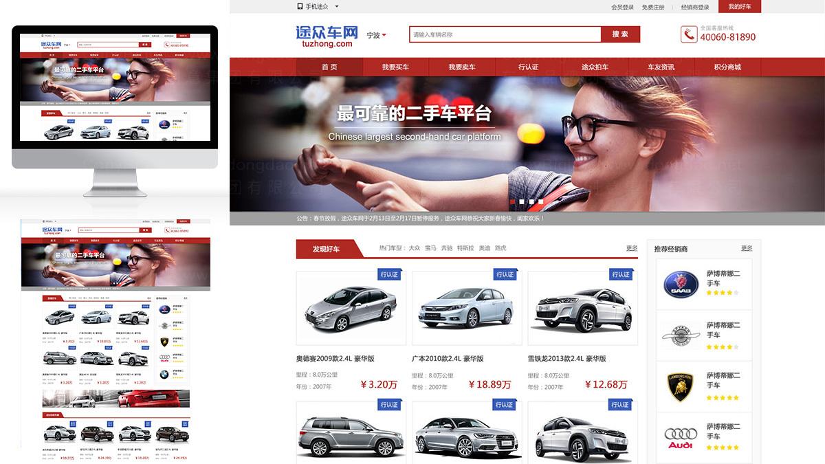 东道数字途众网站设计及APP设计应用