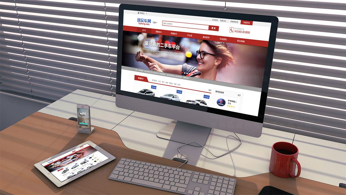 东道数字途众网站设计及APP设计应用场景_1