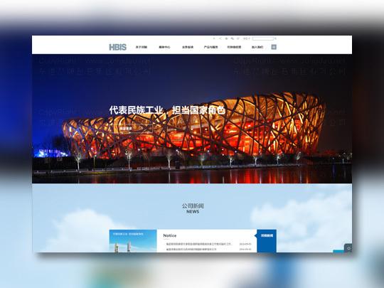 东道数字河钢集团网站设计应用场景_4