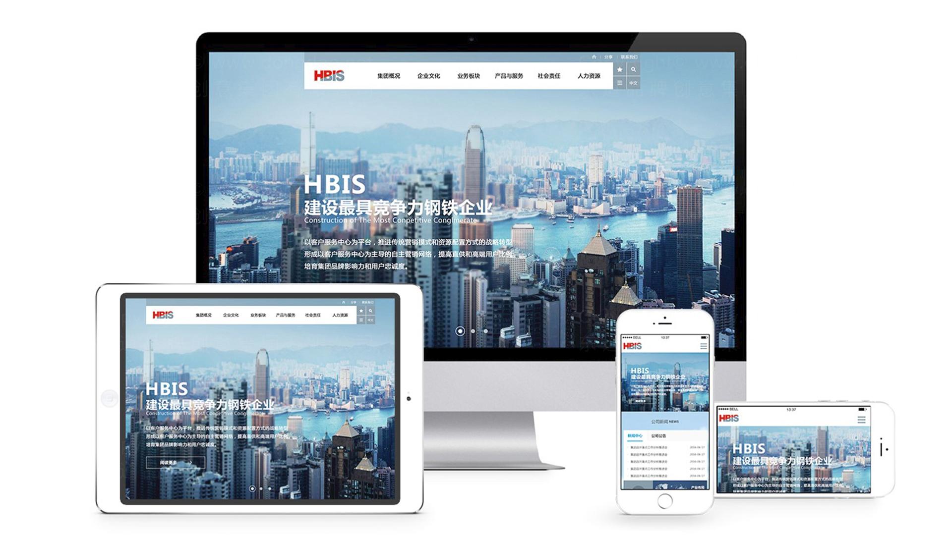 东道数字河钢集团网站设计应用场景