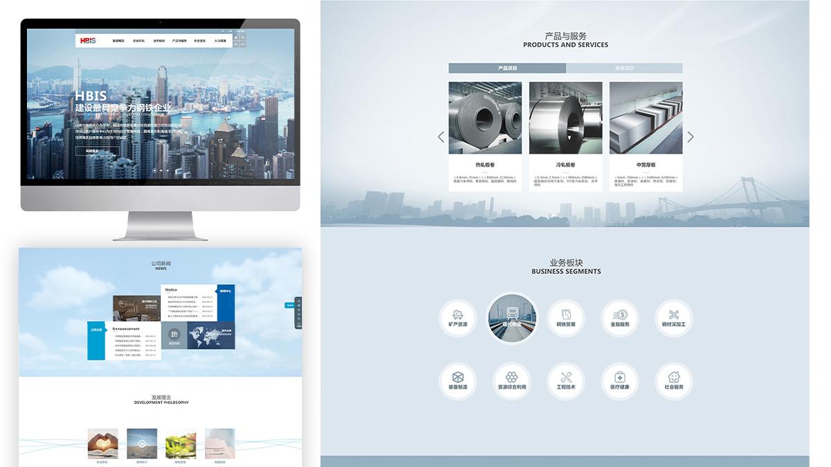 东道数字河钢集团网站设计应用场景_2