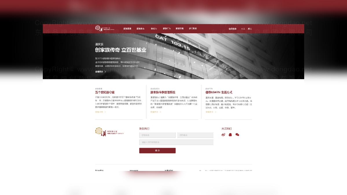 东道数字案例汉家族网站设计