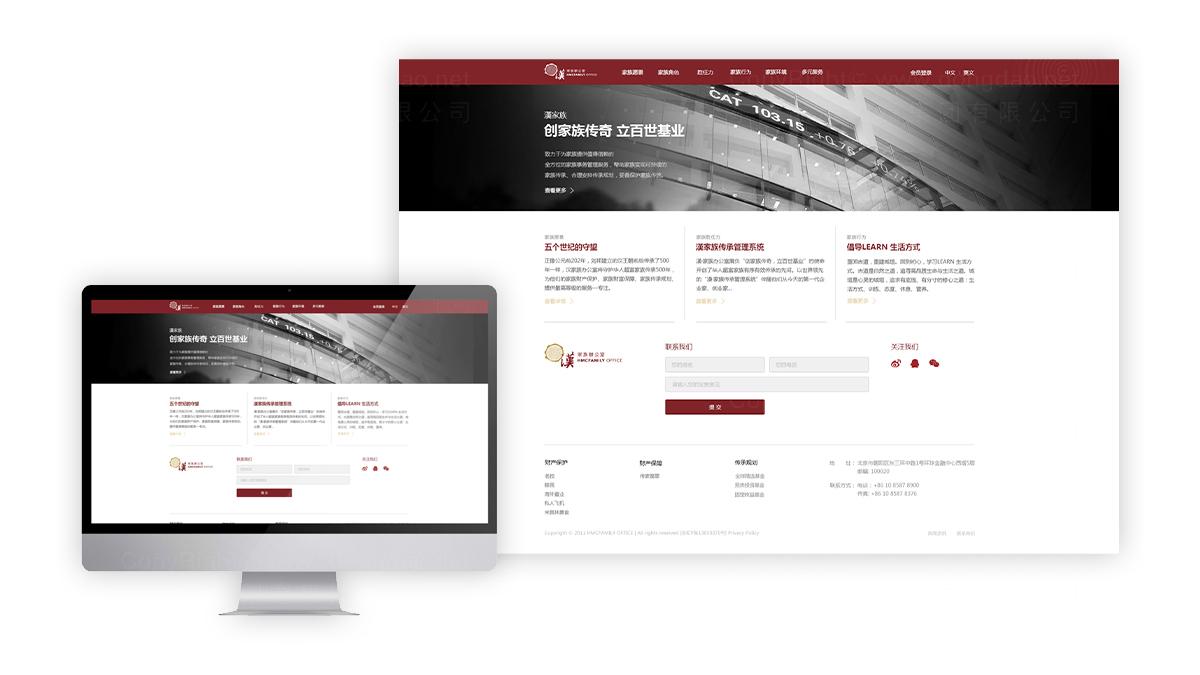 东道数字汉家族网站设计应用场景