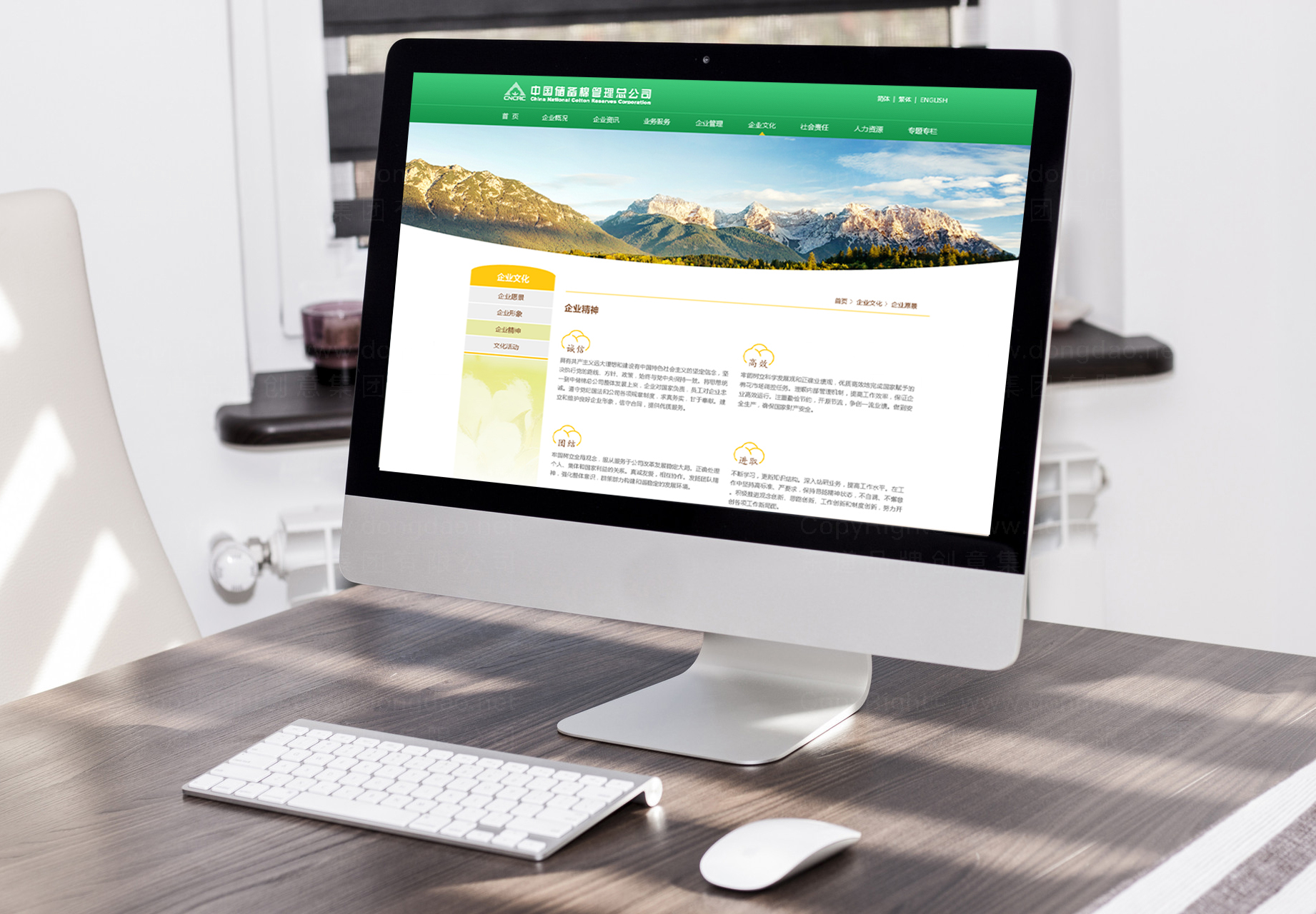 亚博APP数字中储粮网站设计应用