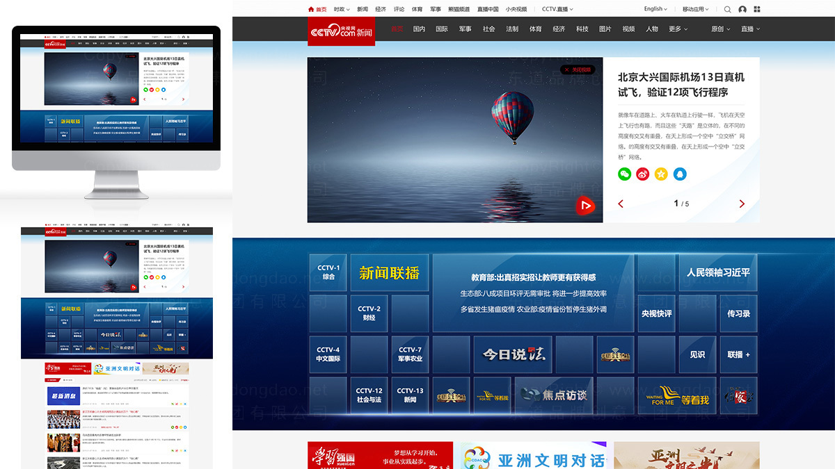 亚博APP数字央视网首页+频道页设计应用场景_7