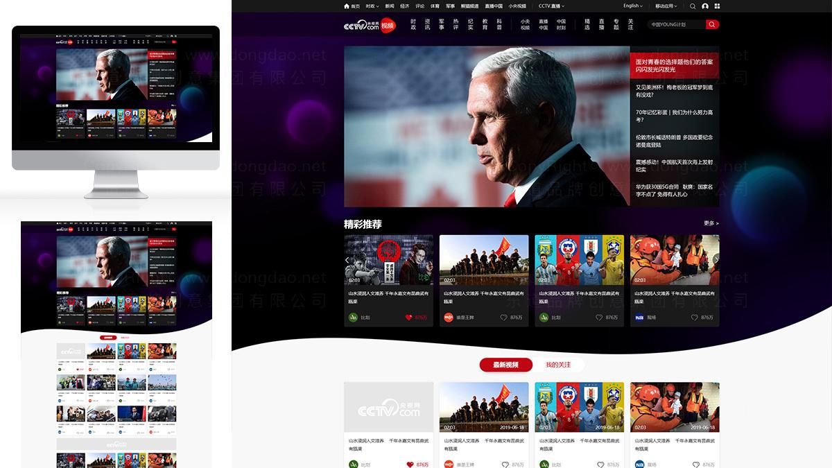 亚博APP数字央视网首页+频道页设计应用场景_8
